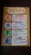 日替りイベント表の画像